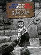레 미제라블 6권 세트 (2005년 중판 3쇄 발행본)