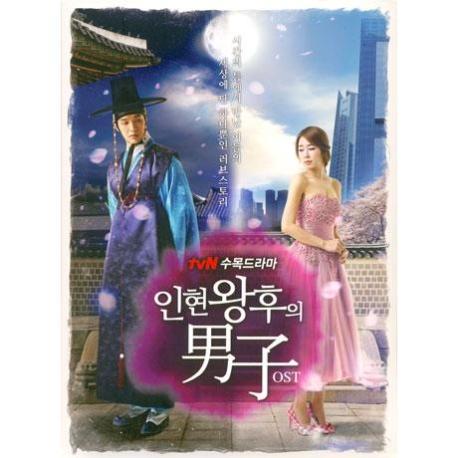 인현왕후의 남자 O.S.T. (tvN 드라마)