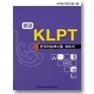 KLPT중급-한국어능력시험대비서 (테이프/CD 2개 포함)