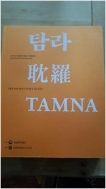 탐라 (2018년 국립제주박물관 기획특별전)