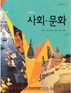 (상급) 2019년판 8차 고등학교 사회 문화 교과서 (금성 박선웅) (10-3)