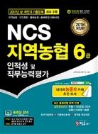 2018 NCS 지역농협 6급 인적성 및 직무능력평가
