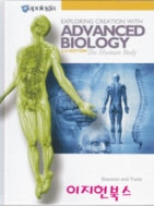 Exploring Creation with Advanced Biology : The Human Body(2nd/E) [양장] **