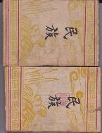민족 전편 후편 전2권 완질 1947-51/초.재판 후편이 초간본