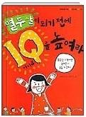 열두살이 되기전에 IQ 를 높여라 - 초등학생을 위한 IQ 계발 비법 68가지 초판 1쇄