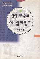 연암 박지원의 새 열하일기 1997년 제1판 1쇄