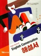 ▶High School English Conversation(고등 영어 회화) 해설서(2019년 /신정현 / YBM) 2015개정교육과정