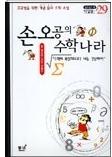 손오공의 수학나라 - 수학의 기본 개념 및 사고 원리를 재미있게 익힐 수 있도록 한 학습서 초판1쇄