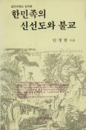 한민족의 신선도와 불교 초판(1993년)
