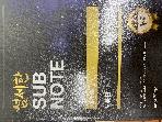섬세한 SUBNOTE 심화 1,2,3 (전3권) #