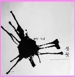 붓꽃 - 2013 제25기 예술의전당 서예아카데미 평가전 . 서예