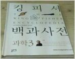 킹피셔 백과사전 과학3 - 인체