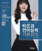 박은경 언어능력 기본강의 #