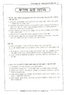 2014년 감정평가사 1차 부동산관계법규 최종마무리 특강 문제
