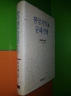 한국기독교 문화신학