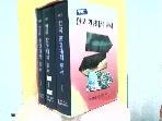 21세기 한국환경대책 총서(3권1질)(양장본)[05-607]