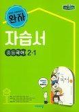 비상교육 완자 자습서 중등 국어 2-1 (김진수) / 2015 개정 교육과정
