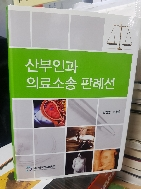 산부인과 의료소송 판례선 -새책수준-아래사진참조-