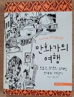 만화가의여행(초판2쇄/469