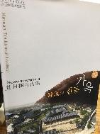 한국의 전통 가옥 28