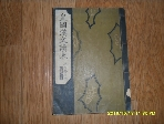 황국한문독본-제3학년용/1937년일본교과서 /실사진첨부/101