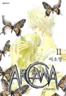 아르카나 (1~11 완결)