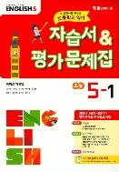 YBM 와이비엠 자습서 & 평가문제집 초등학교 영어5-1 (최희경) / 2015 개정 교육과정