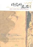 다르마로드 1  ~ 2 두권 세트