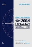 2018 신용한 Compass 행정학 핵심 300제 Final 모의고사 - 지방직.서울시 대비 (18년04월발행)#