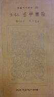 볼테르 철학서한 초판(1978년)