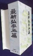 최신홍자옥편(대) [2011년 수정판15쇄]  /사진의 제품  / 상현서림  ☞ 서고위치;RA 3 *[구매하시면 품절로 표기됩니다]