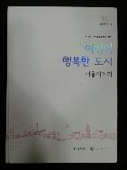 여성이 행복한 도시 - 서울 이야기 - 민선4기 여행프로젝트 백서