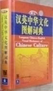 한영중화문화도해사전(漢英中和文化圖解詞典)