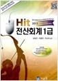 2013 Hit 전산회계 1급