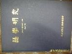 서울대학교 어학연구소 영인본 / 어학연구 18권-19권 1982-1983  -상세란참조