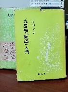 구성학(기학)입문 -九星學(氣學)入門-  -절판된 귀한책-아래사진참조-