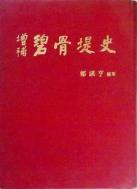 증보 벽골제사 증보판(1982년)