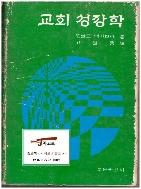 교회 성장학 (도날드 A. 맥가브란, 1979년 3판) [양장]