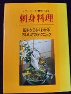 刺身.刺身料理 料理と食シリ-ズ22 <p>/사진의 제품☞ 서고위치:KB 1 *[구매하시면 품절로 표기됩니다]</p>