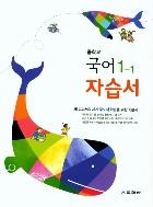 교학사 자습서 중학교 국어1-1 (이정희) / 2015 개정 교육과정