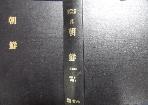 현대문학자료집 조선 (朝鮮) 現代文學資料集(8 )    (文藝面) [1929.3 ~1930.3  ] {영인본} /사진의 제품  / 상현서림 ☞ 서고위치:GA  8  *[구매하시면 품절로 표기됩니다]