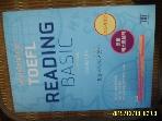 해커스 어학연구소 / HACKERS TOEFL READING BASIC 3판 / David Cho -설명란참조