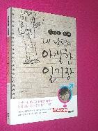 내 남편의 아찔한 일기장 //97-1