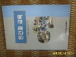 한국방송통신대학교출판부 / 인간과 교육 / 조화태. 김계현. 전용오 공저 -꼭상세란참조
