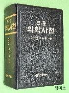 표준 의학서적