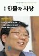 인물과 사상 2004년 9월호