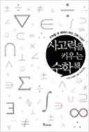 사고력을 키우는 수학책