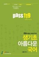 Pass119 생기초 아름다운 국어