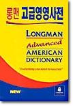 Longman Advanced American Dictionary (롱맨 고급영영사전)