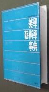 미학 예술학 사전(예술사전시리즈 1) [초판]  /사진의 제품   /상현서림 /☞ 서고위치 :GL 3 *[구매하시면 품절로 표기됩니다]